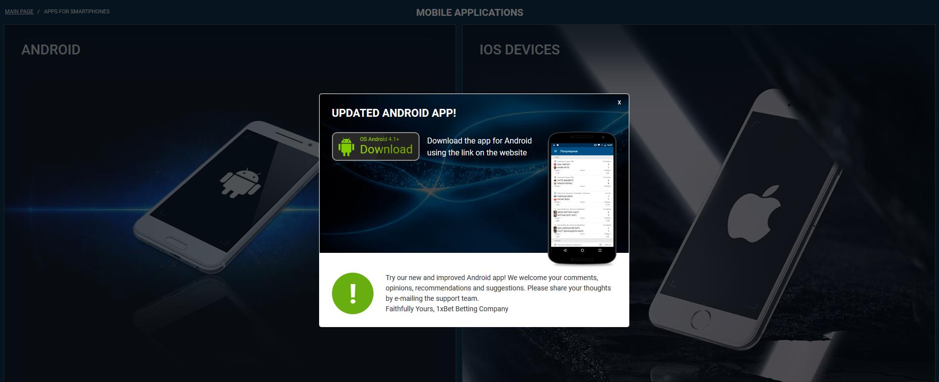 Почему вам стоит пользоваться мобильным приложением 1xBet